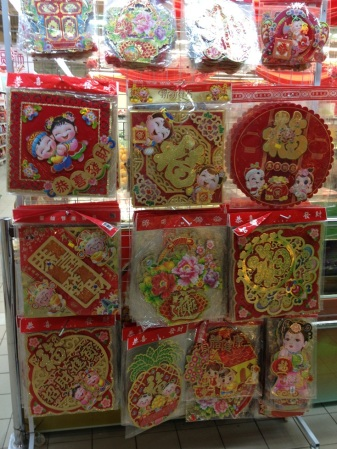 Red packets or ang pow or angpau, to be given to given by established married couples to the younger non-married children of the family